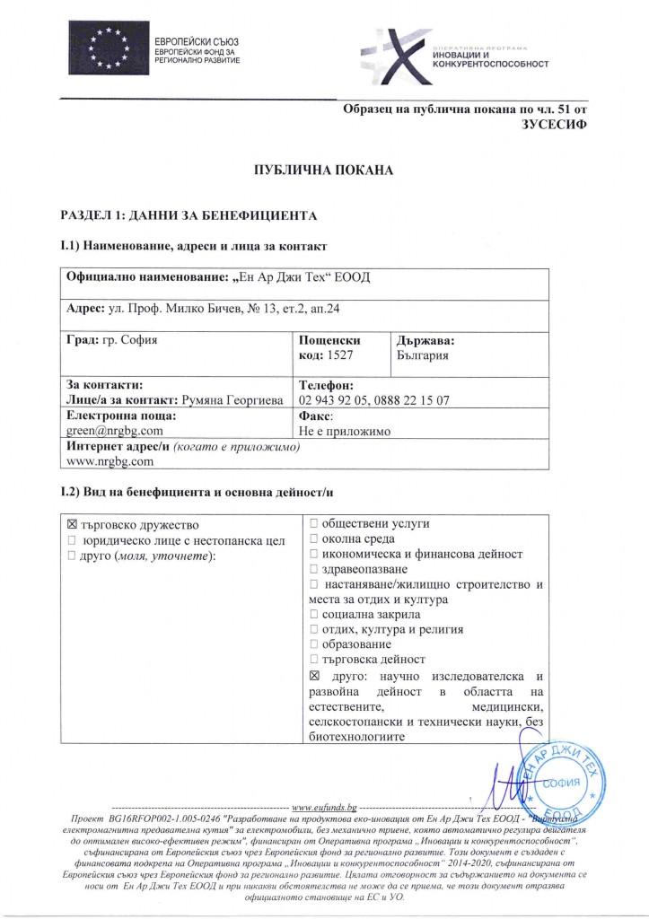 Публична покана-2_1