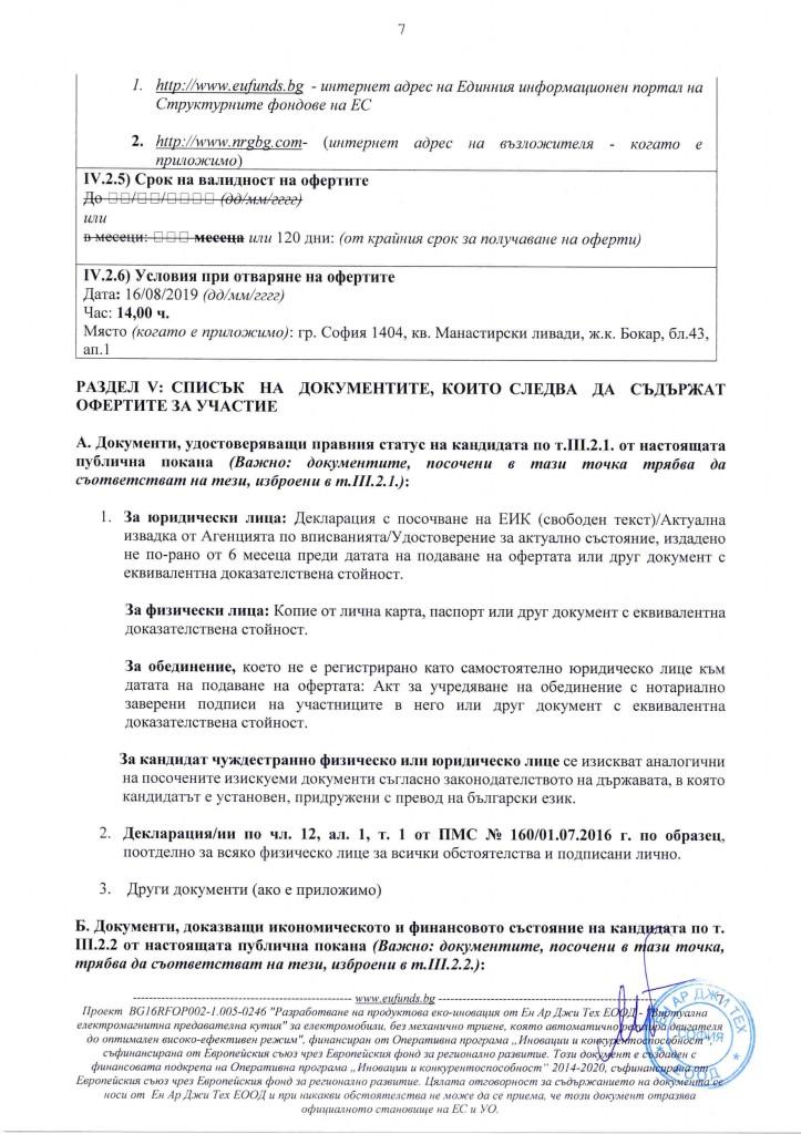 Публична покана-2_7